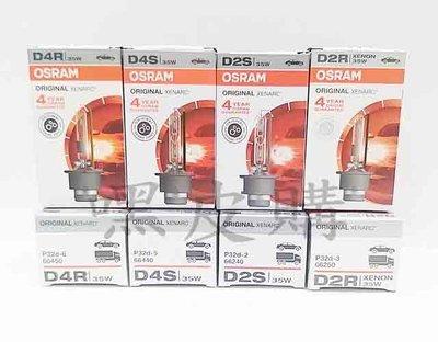 Ö嘿皮購Ö 歐司朗 OSRAM HID 大燈燈泡 D2S D2R D4S D4R 德國製 台灣公司貨