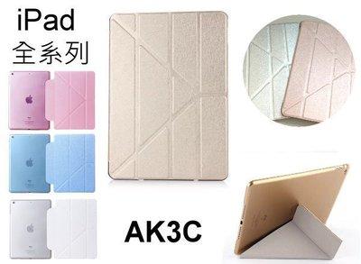 四折多角度 變形 蠶絲紋 iPad pro 12.9吋 1/2代 皮套 保護套 變型金剛 休眠 喚醒 超薄 質感 清水套