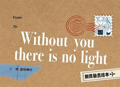 全新|《 Without you there is no light(翻頁動畫繪本)》|格林|原價260|愛子森林