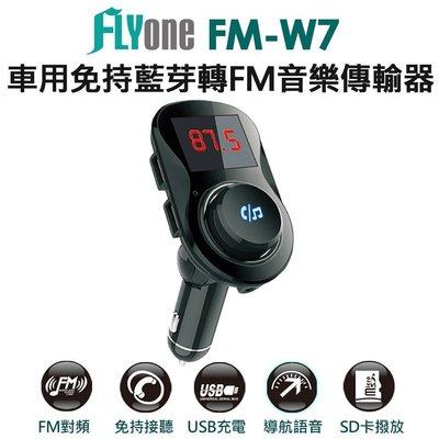 FLYone FM-W7 車用免持/5.0藍芽轉FM音樂傳輸/MP3音樂播放器/導航語音