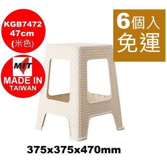 Outlet/6個入免運/雅歌藤藝椅47CM米色/露營椅/同心椅/塑膠椅/備用椅/直購價