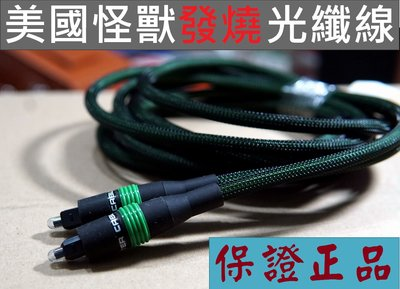發燒逸品 早期台灣生產 美國怪獸光纖線 Monster Cable 3米 散裝Optical SPDIF TOSLINK
