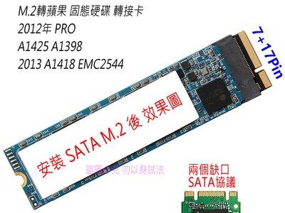 【含稅】MAC SSD 轉接卡 M.2 NGFF轉 2012 2013 MacBook Pro A1398 A1425
