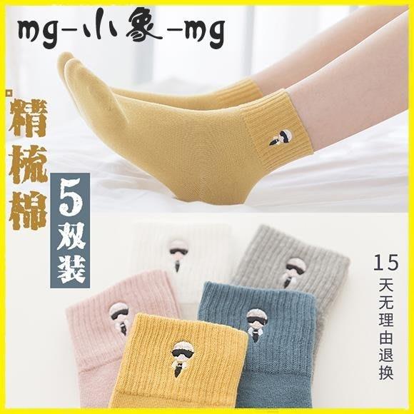 女生短襪  純棉中筒襪韓版學院風棉襪長襪女襪
