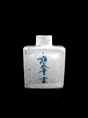 【王萬有掏寶網】老青釉鼻煙四方藥罐
