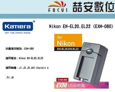 《喆安數位》Kamera  佳美能 副廠座充 for Nikon EN-EL20   J1,J2,J3,AW1,