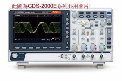 TECPEL 泰菱 》固緯 GW GDS-2104E 100MHz 數位儲存示波器 1GSa/s 示波器 4CH