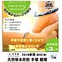 ✿花奈子✿日本製  新款 三個月用 防蚊手環...