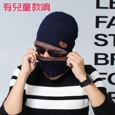 糖衣子輕鬆購【DZ0394-1】韓國時尚百搭潮流毛線帽加絨針織帽包頭帽套頭帽+圍脖兒童款