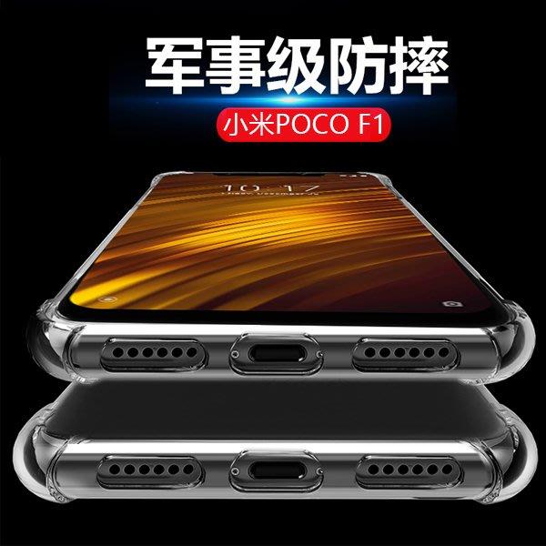 小米 Pocophone POCO F1 手機殼 防摔 小米POCO F1 透明 矽膠套 保護套 四角氣墊 全包 軟殼