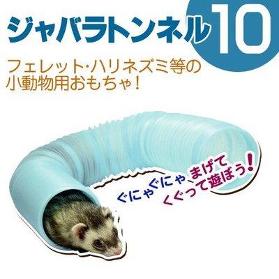 日本 SANKO三晃商會 寵物貂 波紋管隧道 小動物隧道玩具 刺蝟 雪貂