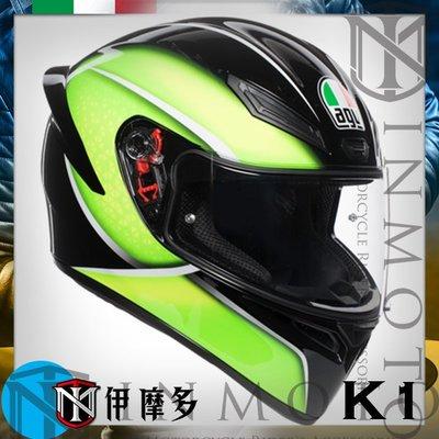 伊摩多※義大利 AGV K-1 全罩安全帽  抗UV 快拆鏡片 內襯可拆。 QUALIFY 黑綠