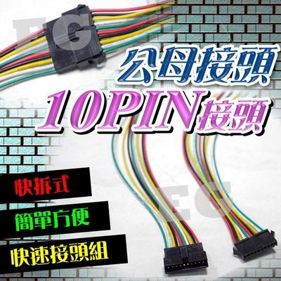 G7D49 公母接頭 10PIN 快速接頭組 一組兩入 帶線接頭 快拆 防呆作用 附電線 延長接線 RGB電線