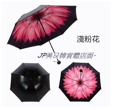 星空雨傘/梵谷/雨傘/遮陽傘/櫻花傘/卡通傘/碎花雨傘/韓版/花雨傘/兩用晴雨傘/遮陽傘/太陽傘/折疊傘 -免運費-