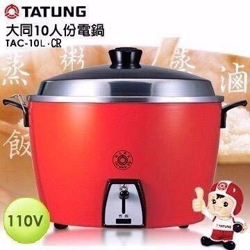 全新 新款紅色 10人份《原厰大同製造不鏽鋼內鍋 外鍋蓋》【紅色 】大同電鍋TAC-DR簡配