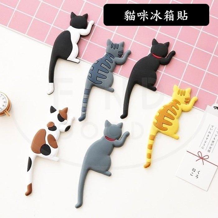 貓咪冰箱貼貓咪尾巴掛鉤磁鐵冰箱貼喵星人磁性貼[好文具_☆找好物FindGoods☆]