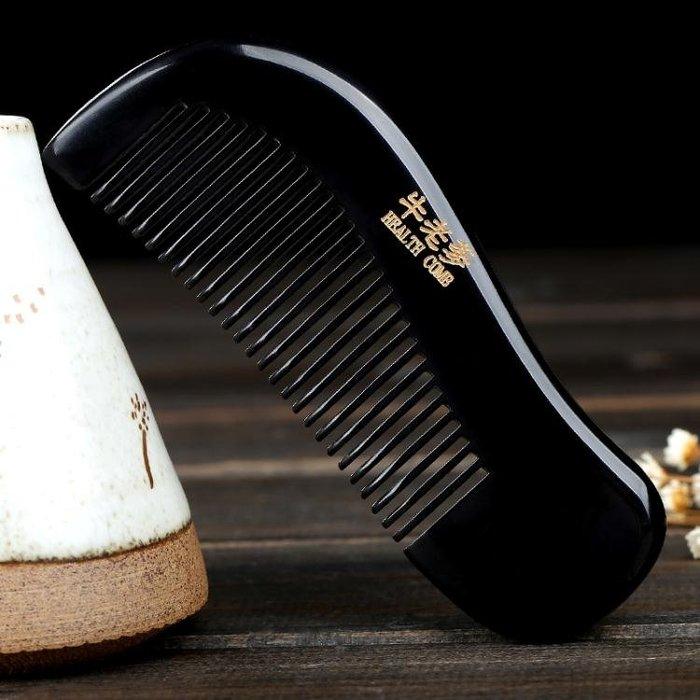 牛老爹 天然黑水牛角梳子按摩梳口袋梳小梳子隨身便攜款