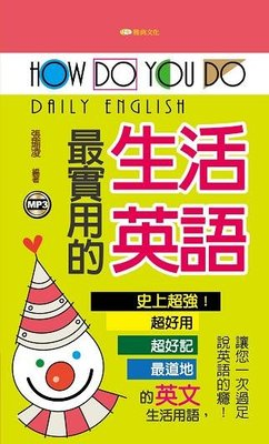 9789869779586 【大師圖書雅典-永】How do you do最實用的生活英語