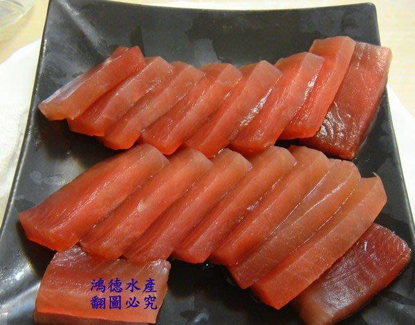 順億超低溫-生魚片特賣會-鮪魚 ☆鴻德水產☆