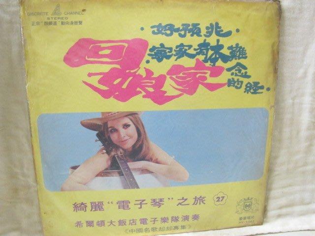 """二手舖 NO.2123 希爾頓大飯店電子樂隊演奏 綺麗""""電子琴""""之旅(27) 回娘家"""