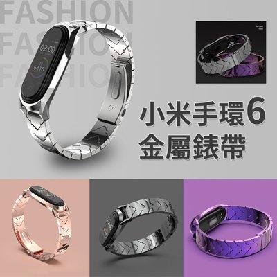 小米手環6/5/4/3通用 V型三珠 金屬錶帶 小米手環 替換錶帶 不鏽鋼錶帶 三珠錶帶 運動手環 小米手環6 小米