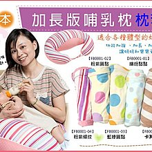 ☆333哺乳室☆枕套來囉~【FB0001】日本sandexica加長加厚版孕婦枕套(產後必備日本授乳枕)