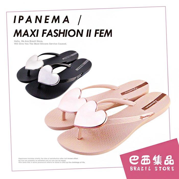 IPANEMA  心心時尚女鞋(二代)Maxi Fashion II Fem 粉色.巴西集品