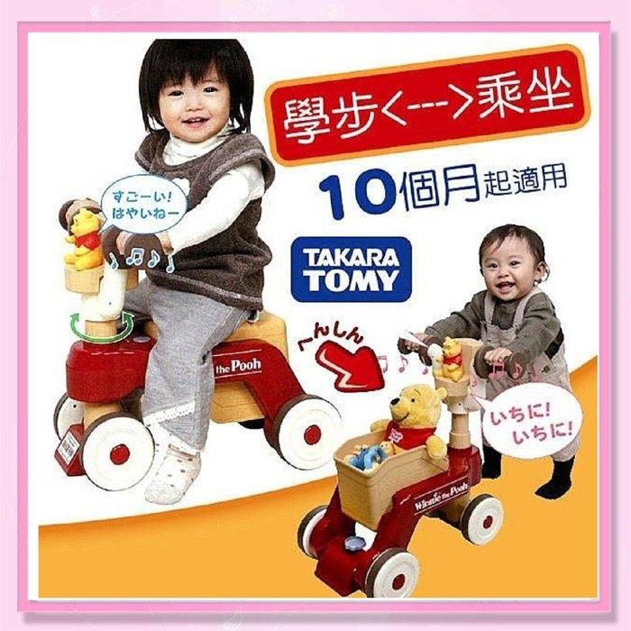 <益嬰房> TAKARA TOMY Disney迪士尼 維尼兩用幼兒車 學步車 滑步車 免運