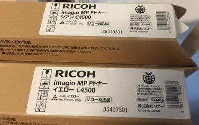 【小智】現貨出清 !! RICOH A3彩色影印機原廠碳粉 MP-C4500 一套四色 日本平輸 (含稅)包郵