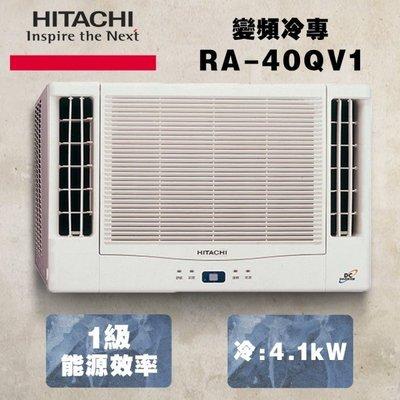 《大台北含運+安裝》@惠增電器@HITACHI日立一級變頻單冷雙吹式遙控窗型冷氣RA-40QV1 適6~7坪 1.5噸