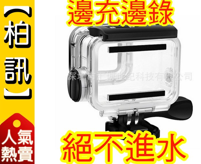 【邊充邊錄!】GOPRO HERO 5 / 6 通用 可充電 防水殼 不進水 摩車 機車 行車記錄 外接行動電源
