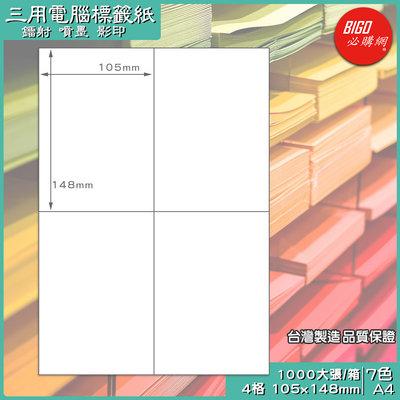  必購網標籤 4格(2x2) 彩色 (1000大張/箱) A4三用電腦標籤 影印/雷射/噴墨 出貨 信封 標籤貼紙