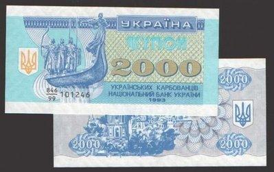 UKRAINE(烏克蘭紙幣),P92,2000-KAR,1992,品相全新UNC