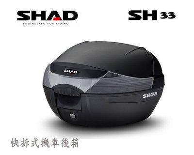 西班牙 SHAD SH33公升機車快拆可攜行李箱(全餐) 漢堡箱 後箱 優惠中 SH40 k-max givi 參考