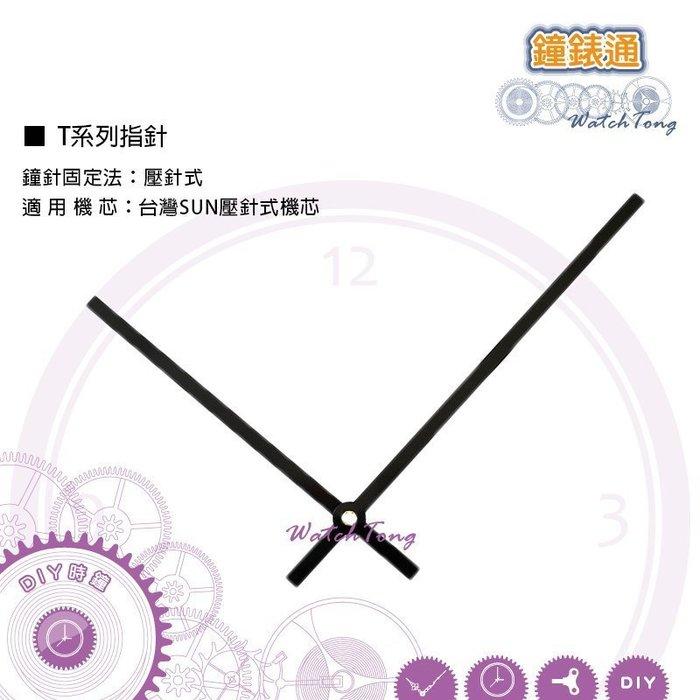 【鐘錶通】T系列鐘針 T140108  / 相容台灣SUN壓針式機芯