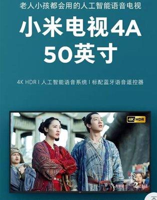 小米電視4A 50吋4K 電視 內建小米電視 台灣第四台直播 破解版