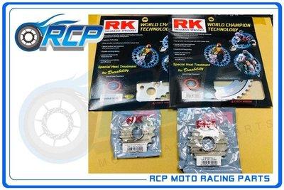RCP MSX125 MSX 124 RK 前後 齒盤 組 前15 後36/37 鋼盤 改428 規格