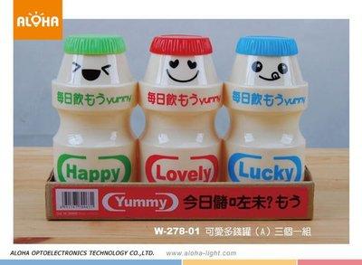 公司禮品【W-278-01】 可愛多錢罐(A)三個一組  撲滿/豬公/存錢筒/儲錢罐