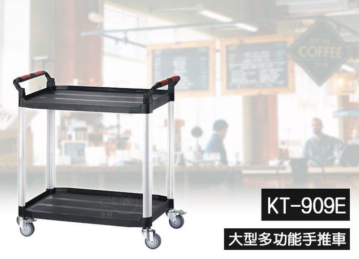 【otter】免運 大型多功能手推車(二層) KT-909E 多用途手推工作車 工具車 餐車 房務車