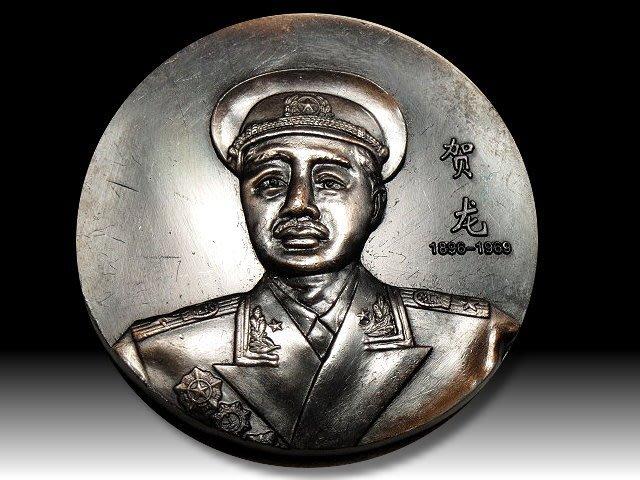 【 金王記拍寶網 】H035  中華人民共和國元帥 賀龍  銅雕紀念大銅牌 罕見稀少~