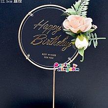 蛋糕裝飾森系ins小清新亞克力仿真園藝小花燙金生日快樂插牌甜品裝扮 happy birthday 直徑12.5cm