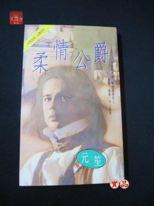 《柔情公爵》ISBN:9577995896│禾揚│元星│七成新,如要寄送 + 65元運費