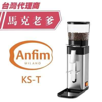 【馬克老爹烘焙】ANFIM磨豆機  KS-T for 1KG hopper 鈦刀50m