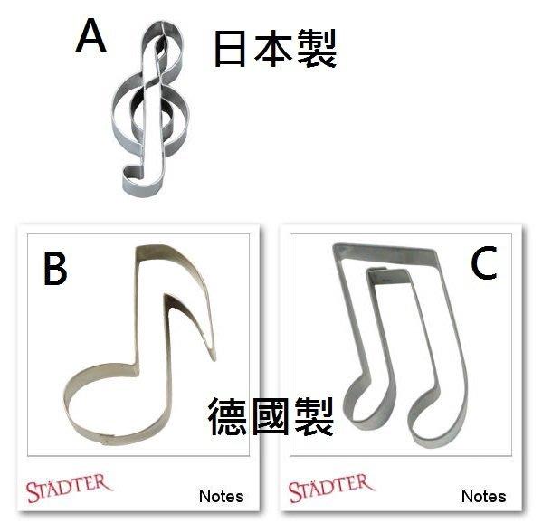 ❤Lika小舖❤日本製高音譜記號 德國製STADTER 八分音符 餅乾壓模 不鏽鋼 現貨 任選一款