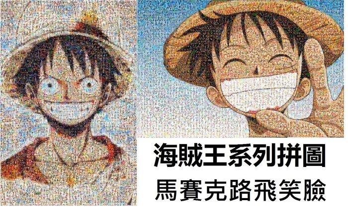 福福百貨~馬賽克路飛笑臉拼圖海賊王1000/500/300片成人段木質動漫周邊海報通緝令~海賊王系列