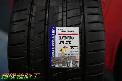 超級輪胎王~全新 MICHELIN米其林 PSS 255/35/19 強抓地力 排水性佳 安靜[直購價10500] 胎王