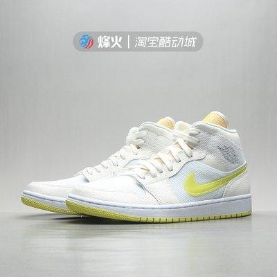 運動潮牌代購~現貨 烽火 AIR JORDAN 1 MID SE 中幫 米白黃籃球鞋 DB2822-107