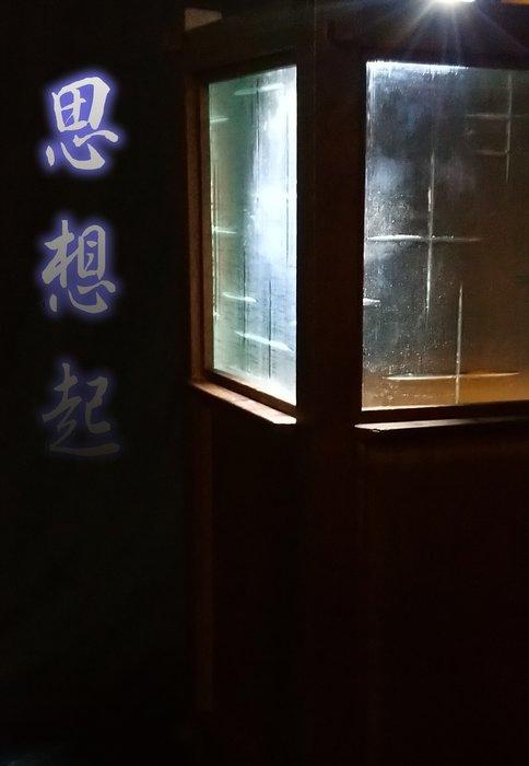 傳統日式燈具 和室燈 思想起