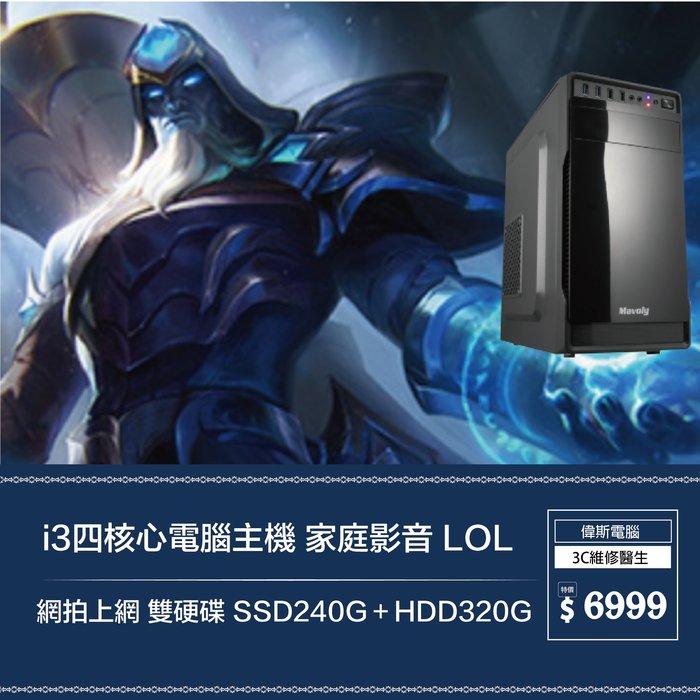 【偉斯電腦】i3四核心電腦主機 家庭影音 LOL 網拍上網 雙硬碟 SSD240G+HDD320G