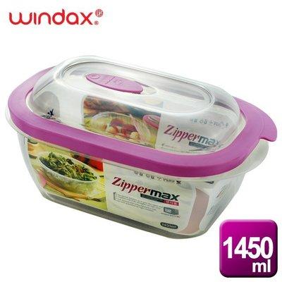 《WINDAX》Zippermax微波保鮮密封盒1450ml-長方形 / 8809061600509